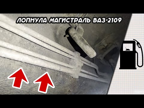 #17 ЗАМЕНА ТОПЛИВНОЙ МАГИСТРАЛИ/ТРУБКИ ВАЗ 2108 2109