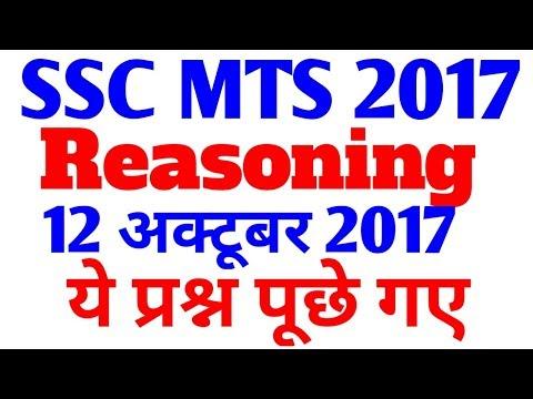 Reasoning SSC MTS 2017 || 12 October को ये पूछा गया  || SSC MTS EXAM Reasoning