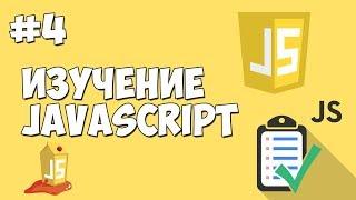 Уроки JavaScript | Урок №4 - Переменные и их типы
