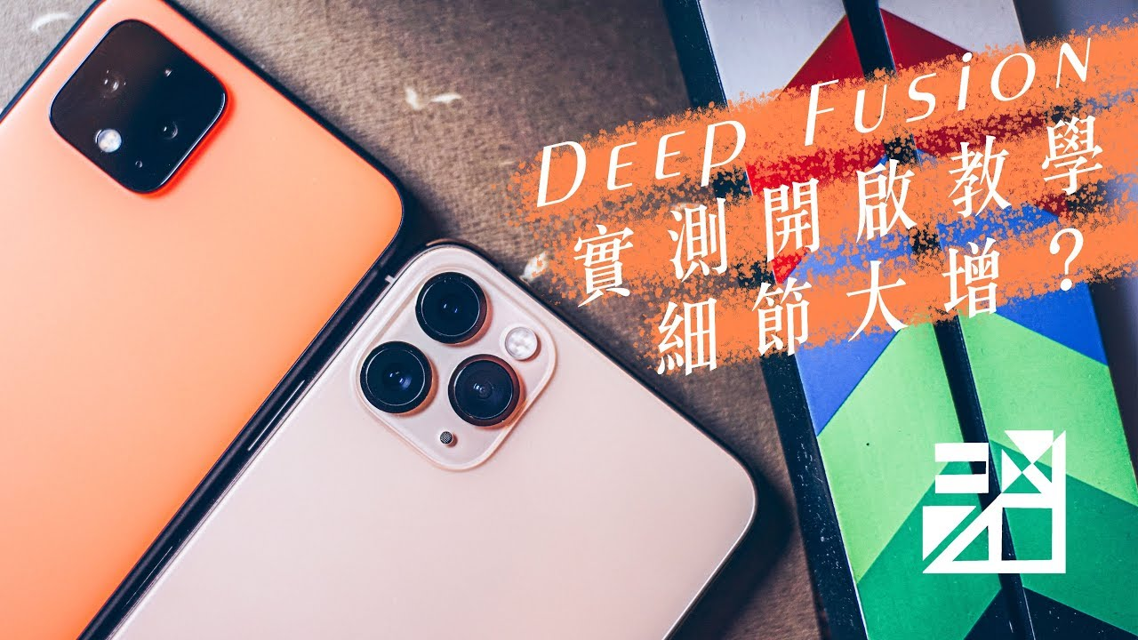 iPhone 11 pro 拍照細節大增?Deep Fusion 強制開啟教學!對比 Pixel 4【器材老實說】[字幕] - YouTube