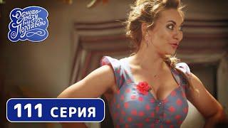 Однажды под Полтавой. Граиница - 7 сезон, 111 серия | Комедийный сериал 2019