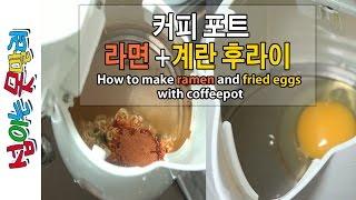(Eng) 커피포트로 계란후라이+라면 요리하기 [섭이는…