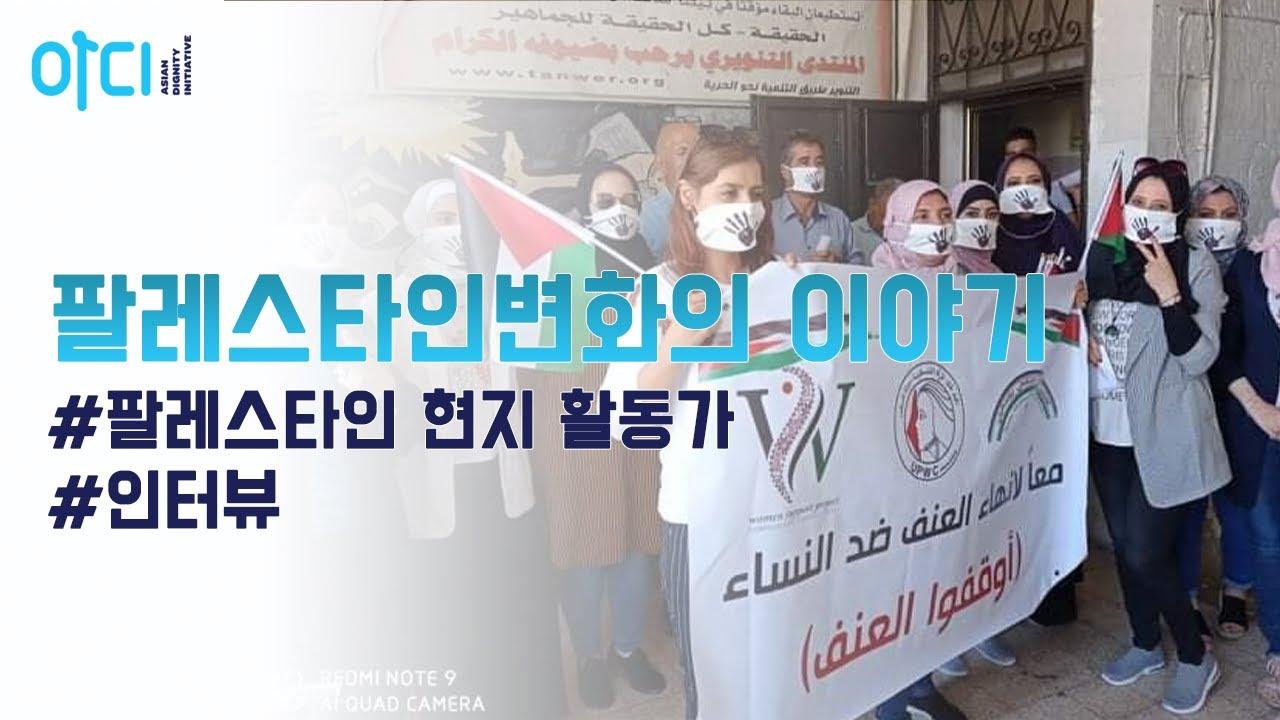 [팔레스타인 여성지원센터: 변화의 이야기]