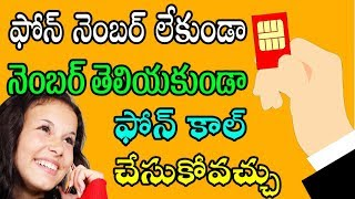 CALL WITHOUT PHONE NUMBER | CALL WITHOUT SIM CARD | FREE CALLS TO INDIA TELUGU | TEKPEDIA