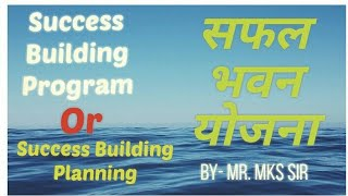 (S.B.P)- Success Building Program Or Planning (सफल भवन योजना) Motivational Speech By- Mr. MKS Sir