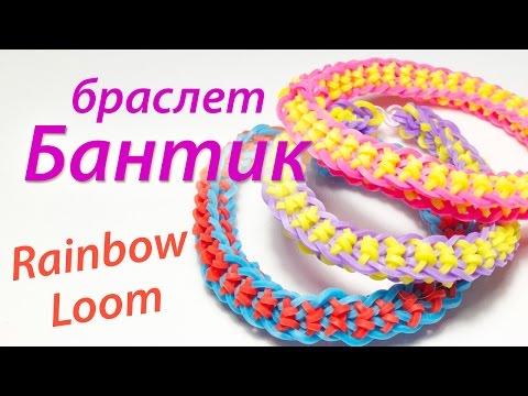 "Браслет ""Бантик"" из Rainbow Loom Bands. Урок 61"