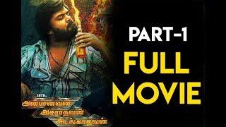 AAA Movie | Part - 1 | Silambarasan, Tamanna, Sherya Saran