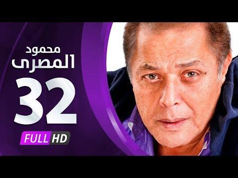 مسلسل محمود المصري حلقة 32 HD كاملة