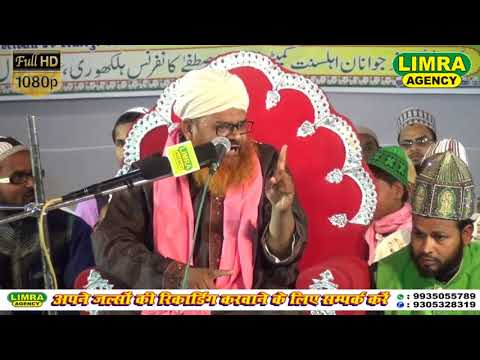Maulana Imamuddin Sahab Part 1, 11 April 2018 Nepal HD India