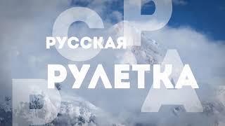 Антимонова Светлана / Русская рулетка / Новосибирск / трейлер