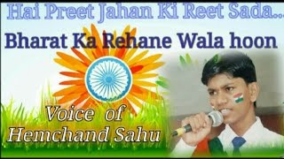 Hai Preet Jahan Ki Reet Sada with lyrics || A Hemchand Sahu Cover...