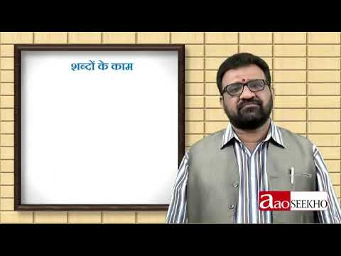 Basic English - Video 17 ( function of words )
