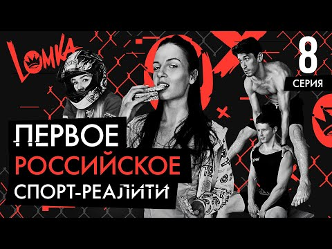 Lomka реалити-шоу - 8 серия - Видео онлайн