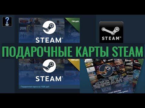 Подарочные карты Steam