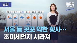 [날씨] 서울 등 곳곳 약한 황사…초미세먼지 사라져 (…
