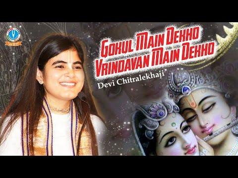 Gokul Main Dekho Vrindavan Main Dekho | Bhagwat Katha Raas Bhajan | Devi Chitralekhaji