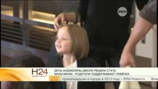 видео Дочь Анджелины Джоли меняет пол!