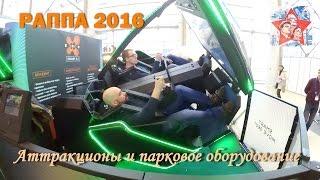 Аттракционы и развлекательное оборудование. Выставка РАППА ЭКСПО 2016.