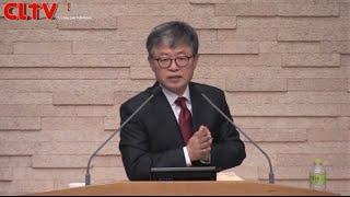 Gambar cover CLTV파워강좌_송태근 목사의 요한계시록 (8회)_'음녀 이세벨 - 두아디라 교회'