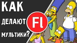 Как делают мультики?(Видео урок обучение в программе Adobe Flash Pro. Создание анимации, артов, мультов, и флеш игр. Музыка: https://www.youtube...., 2015-03-30T21:42:10.000Z)