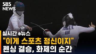메달만큼 빛난 '스포츠맨십'…펜싱 결승, 화제의 순간 / SBS / 실시간 e뉴스