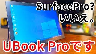 【3万円タブレットPC】Windows10搭載のCHUWI UBookProを詳細レビュー!
