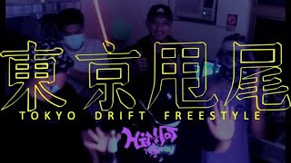 清大嘻哈NTHU HIPHOP TOKYO DRIFT FREESTYLE