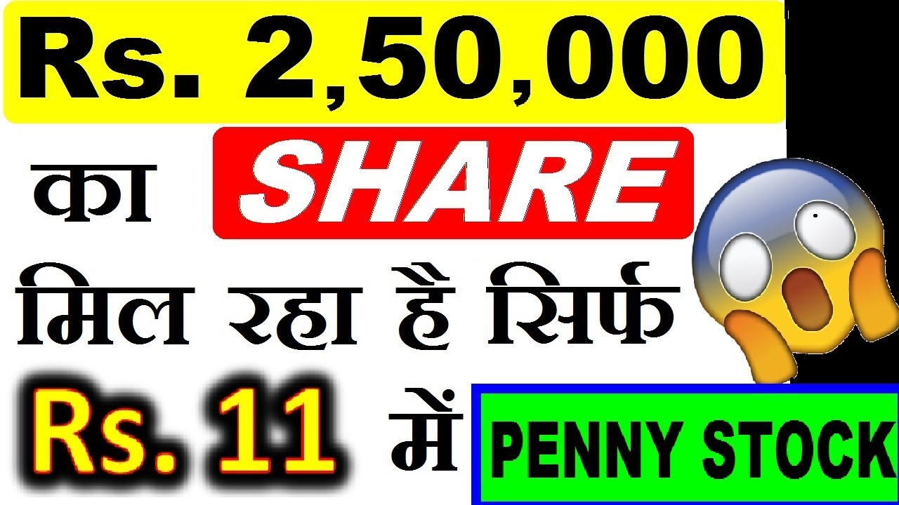 250000 का SHARE मिल रहा है सिर्फ 11 में⚫ Penny Stocks 2020⚫ ELCID INVESTMENT SHARE PRICE LATEST NEWS
