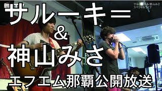 【LIVE】 神山みさ・サルーキ エフエム那覇公開生放送.
