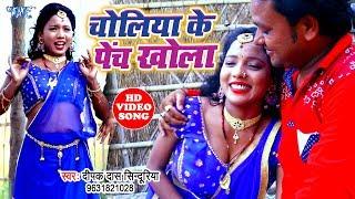 भोजपुरी का नया सबसे हिट गाना विडियो 2019 - Choliya Ke Pench Khola - Deepak Sinduriya - Bhojpuri Song