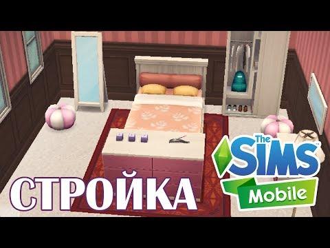 СТРОИТЕЛЬСТВО в игре The Sims Mobile