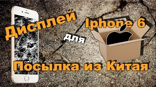 Iphone 6 дисплей из Китая. Распаковка(, 2015-09-01T14:44:56.000Z)