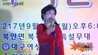 가수최연아/미운사랑/추석맞이가을음악회