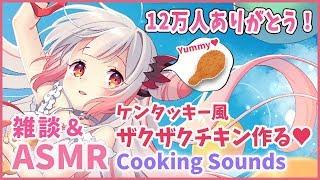 【雑談&ASMR cookingsound】12万人ありがとう!ケンタッキー風ザクザクチキン作る!【周防パトラ / ハニスト】