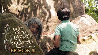 Kohollawe Dewathavi | Episode 30 - (2021-03-23) | ITN Thumbnail