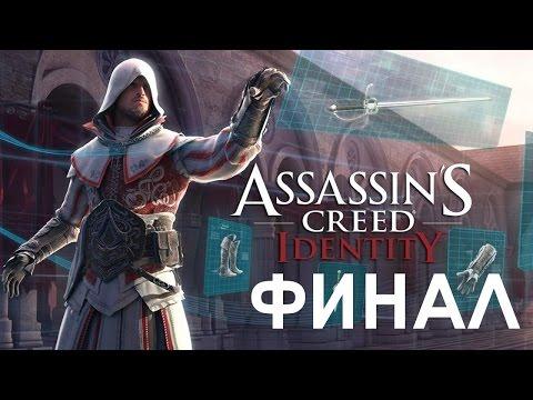 Assassin's Creed Identity Концовка / Финал