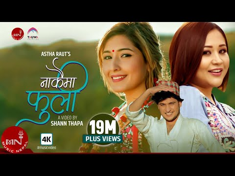 Nakaima Fuli - Astha Raut | Aanchal Sharma | New Nepali Song | Music Video