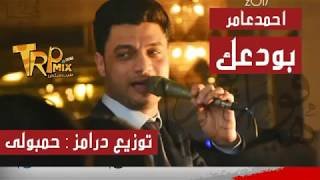 بودعك احمد عامر توزيع حمبولي ريمكس تابع السوشيال ميديا في الوصف تحت الڤيديو👇👇