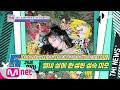 Gambar cover Mnet TMI NEWS 28회 무려 14살에 성숙美 완성..★ '현아' 200205 EP.28