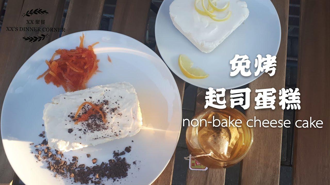 5分钟起司蛋糕/免烤/无面粉/non-bake 5mins easy cooked cheese cake/内附材料清单【XX聚餐】