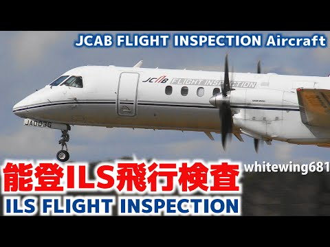 [能登空港・ILS飛行検査] ILS Flight Inspection JCAB Saab 2000 JA003G at NOTO Airport 2016.3.25