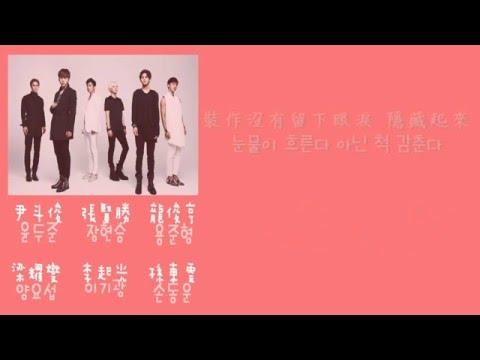 【韓文繁中】BEAST(비스트) - Break Down mp3