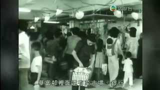Repeat youtube video 香港大事 1968 & 69 (上)