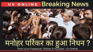 Manohar parrikar passes away    Manohar parrikar health news    Goa CM death news    Goa parrikar