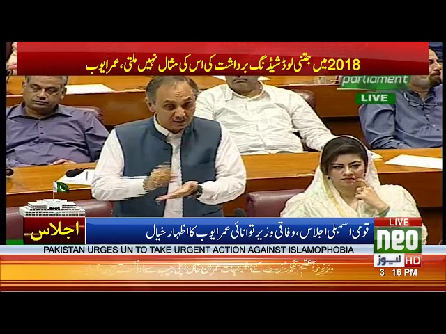 Umar Ayub Talk in National Assembly | 19 June 2019 | Neo News