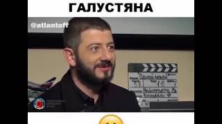 Настоящее имя Галустяна, а вы знали?