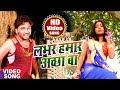 आ गया Gunjan Singh का सबसे फाड़ू होली गीत - लभर हमार अच्छा बा - Holi Ke Maza Leli -Bhojpuri Song 2018