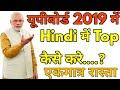 Hindi में 10th 12th की परीक्षा पास करने का एकमात्र रास्ता/up board exam 2019/यूपीबोर्ड परीक्षा 2019/