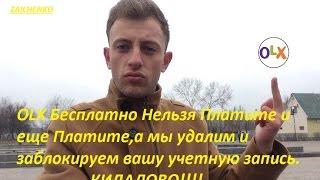 OLX Украина Бесплатно-Теперь Нет Все За Деньги Ужас!!! Розыгрыш Интернет Магазина.(, 2017-03-01T18:19:00.000Z)