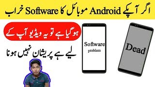 How to install software in mobile||Mobile me software kesy krain